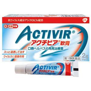 ■アクチビア軟膏:2g入