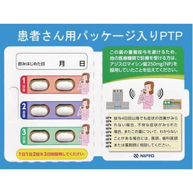 アジスロマイシン錠250mg「NP」 30錠(患者さん用パッケージ入りPTP)