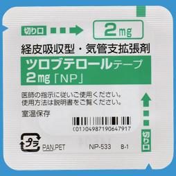 ツロブテロールテープ2mg「NP」 28枚(1枚×28)