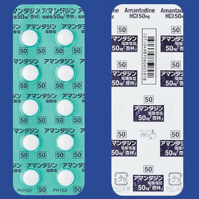アマンタジン塩酸塩錠50mg「杏林」 100錠(PTP)