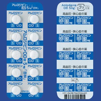 アムロジピンOD錠5mg「杏林」 50錠(10錠×5)