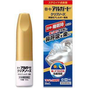 ■ロートアルガード クリアノーズ季節性アレルギー専用:10mL入