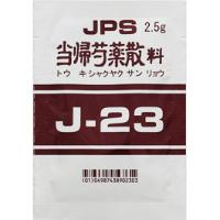 JPS 当帰芍薬散料エキス顆粒〔調剤用〕(J-23):105g(2.5g×42包)(14日分)