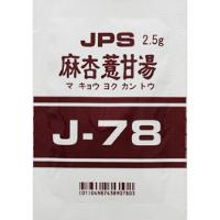 JPS 麻杏よく甘湯エキス顆粒〔調剤用〕(J-78):105g(2.5g×42包)(14日分)