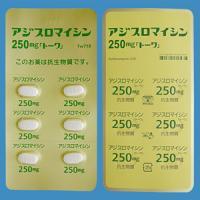 アジスロマイシン錠250mg「トーワ」:18錠(6錠×3シート)