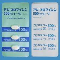アジスロマイシン錠500mg「トーワ」 15錠