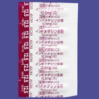 インドメタシン坐剤12.5mg「JG」 50個【夏季は取り扱い停止中】