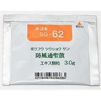 オースギ 防風通聖散エキスG(SG-62):84包(28日分)