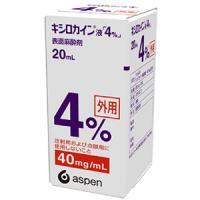 キシロカイン液4%:20ml入