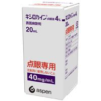 キシロカイン点眼液4%:20ml(瓶)