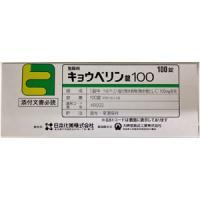キョウベリン錠100:100錠PTP