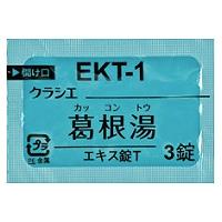 クラシエ葛根湯エキス錠T(EKT-1):252錠