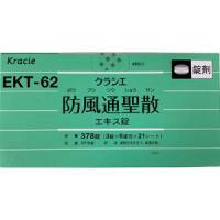 クラシエ防風通聖散エキス錠(EKT-62):378錠