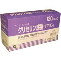 グリセリン浣腸「ヤマゼン」120ml:10個入