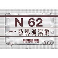 コタロー防風通聖散エキス細粒(N62):168包(56日分)