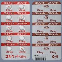 コルベット錠25mg 20錠(10錠×2)(使用期限:2020年7月)