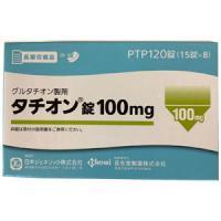 タチオン錠100mg:120錠(15錠×8)(PTP)