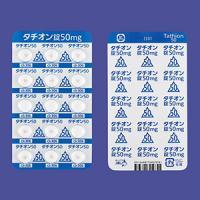 タチオン錠50mg:120錠(15錠×8)(PTP)