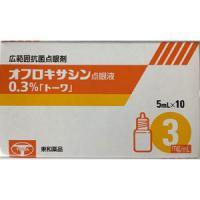 オフロキサシン点眼液0.3%「トーワ」:5mL×10本