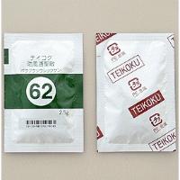 テイコク防風通聖散エキス顆粒(62):2.5g×42包(14日分)