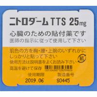 ニトロダームTTS25mg 1枚×28