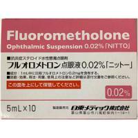 フルオロメトロン点眼液0.02%「ニットー」:5mL×10本(旧名称:フルオロメトロン0.02%点眼液T)