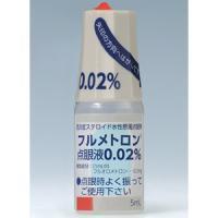 フルメトロン点眼液0.02%:5ml×10本