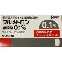 フルメトロン点眼液0.1%:5ml×10本
