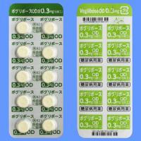 ボグリボースOD錠0.3mg「日医工」 50錠(10錠×5)