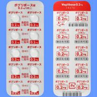 ボグリボース錠0.2mg「日医工」 100錠(10錠×10;PTP)