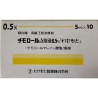 チモロール点眼液0.5%「わかもと」:5mL×10本(旧名称:リズモン点眼液0.5%)