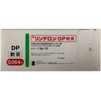 リンデロン‐DP軟膏(劇):5g×10