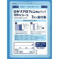 ロキソプロフェンNaパップ100mg「トーワ」:21枚(7枚×3袋)