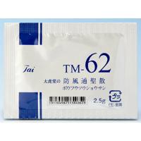 太虎堂の防風通聖散料エキス顆粒(TM-62):84包(28日分)