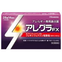 アレグラFX:28錠入(メーカー欠品中)