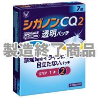 ■シガノンCQ2透明パッチ:7枚入