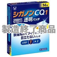 ■シガノンCQ1透明パッチ:14枚入