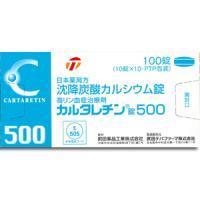 カルタレチン錠500 100錠(使用期限:2020年9月)