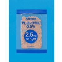 アレロック顆粒0.5%:0.5g×200包入(使用期限:2020年4月)