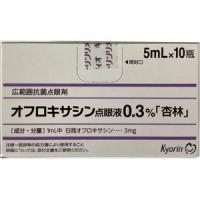 オフロキサシン点眼液0.3%「杏林」:5mL×10本