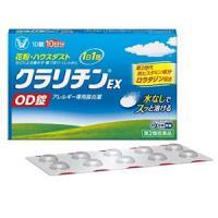 ■クラリチンEX OD錠:10錠入