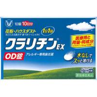 ■クラリチンEX OD錠:10錠入(使用期限:2020年8月)
