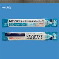 レボフロキサシン内用液250mg「トーワ」:10mL×30包