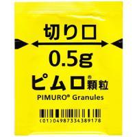 ピムロ顆粒 60包(0.5g×60包)