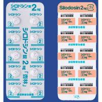 シロドシン錠2mg「杏林」 100錠(10錠×10)