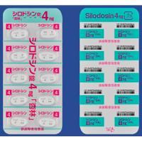 シロドシン錠4mg「杏林」 50錠(10錠×5)