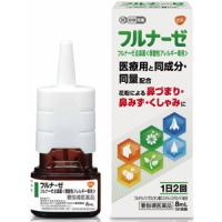 ■フルナーゼ点鼻薬<季節性アレルギー専用>:8mL入