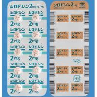 シロドシン錠2mg「トーワ」:100錠(PTP)